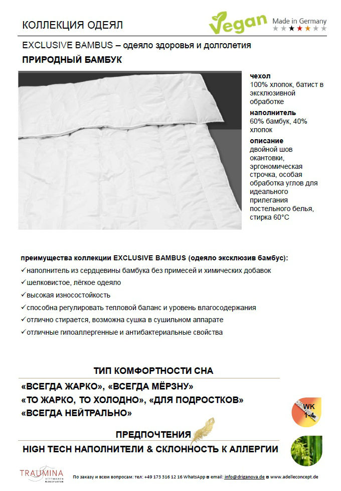 Одеяло Traumina очень легкое 200х220 Bamboo Duvet Solo Light WK1